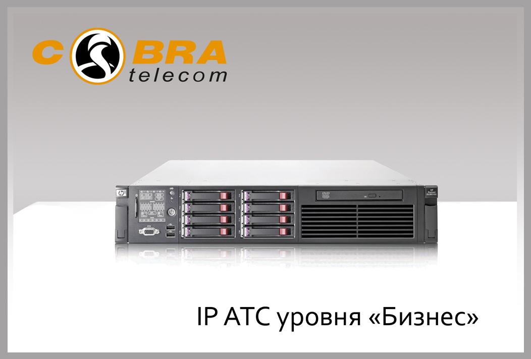 IP АТС Asterisk Бизнес уровня от CobraTelecom